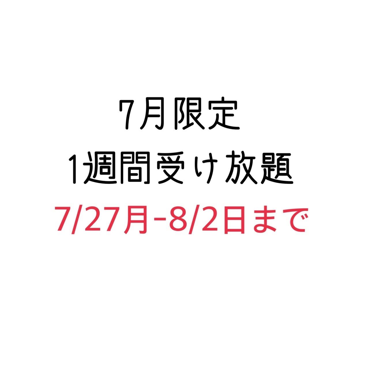 ④【特別企画】1週間受け放題7/27-8/2のご予約