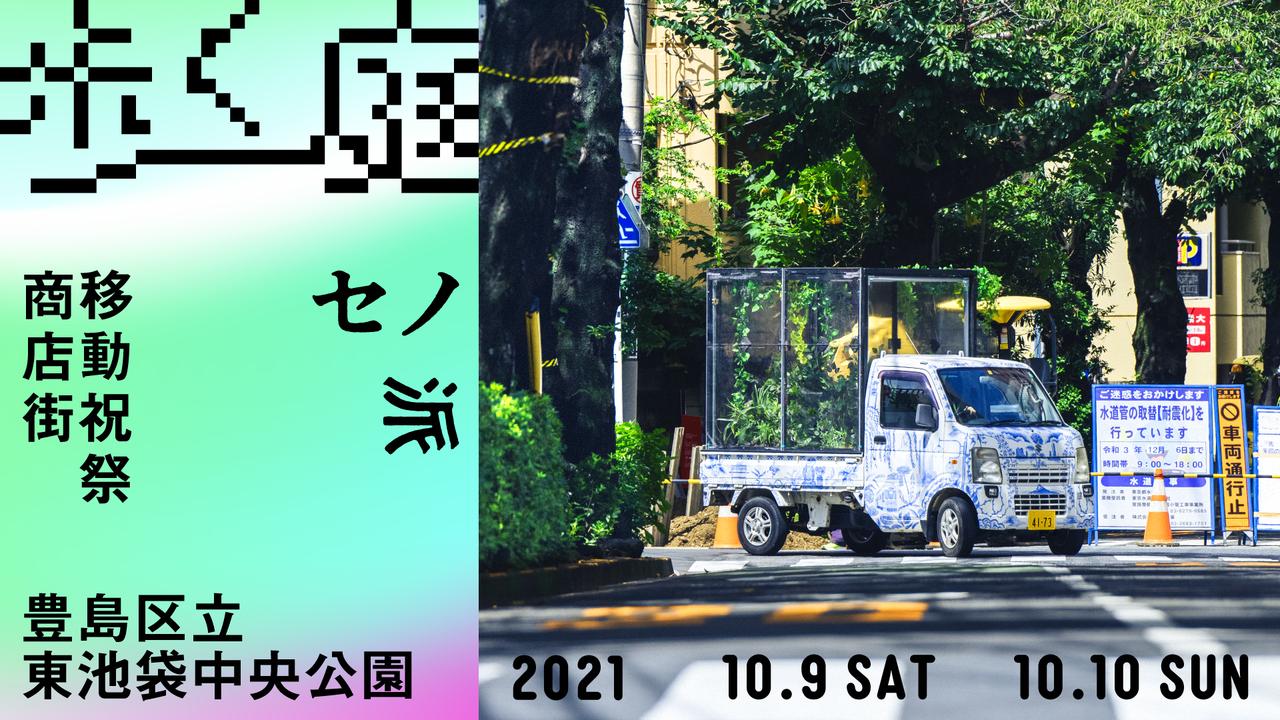 セノ派『移動祝祭商店街 歩く庭』@豊島区立東池袋中央公園