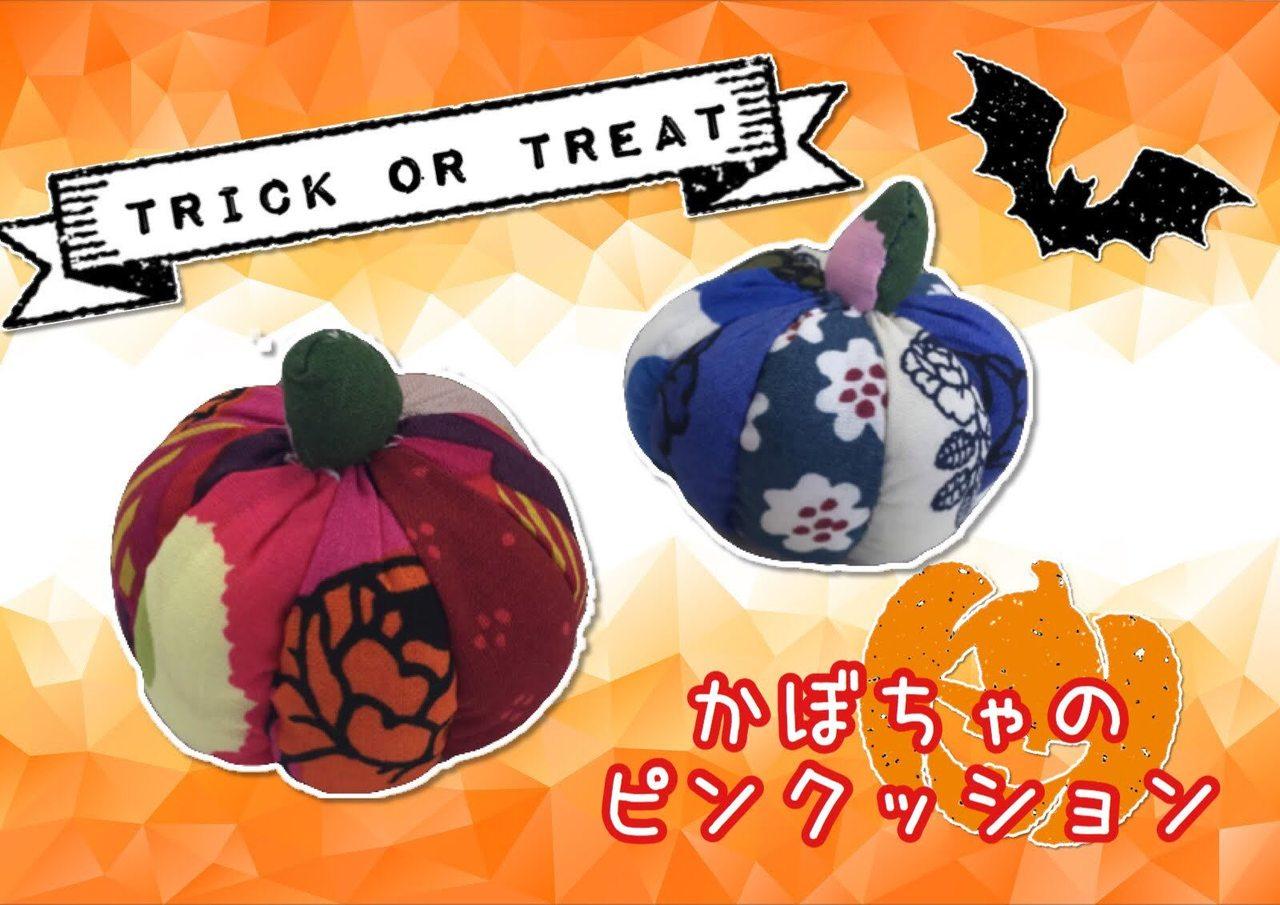 【10/19(土) 開催】マリメッコファブリックで作る・かぼちゃのピンクッション *初級