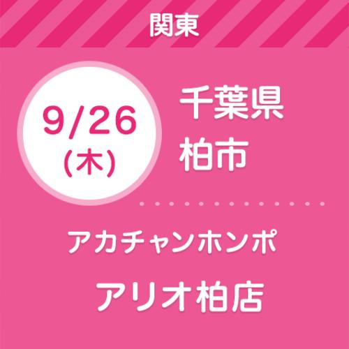 9月26日(木)アカチャンホンポ アリオ柏店【無料】親子撮影会&ライフプラン相談会