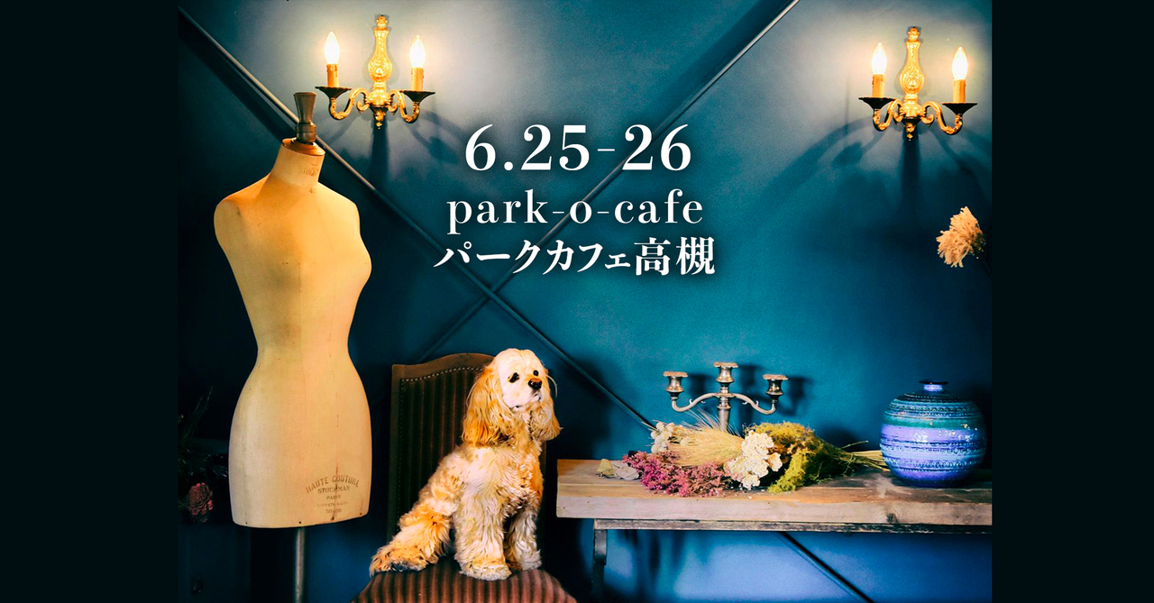 【park-o-cafe パークカフェ高槻】2021年6月25日(金)・26日(土)撮影会