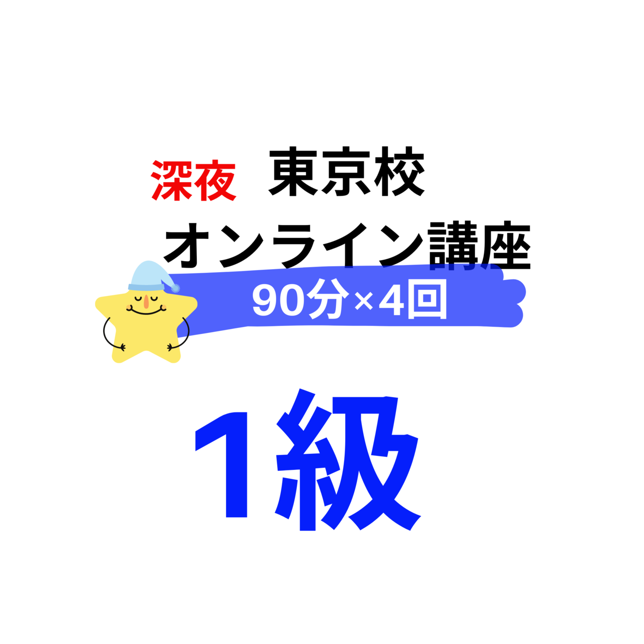 【深夜オンライン東京校】お家でゆっくり4回×90分完結:1級日本化粧品検定試験対策講座
