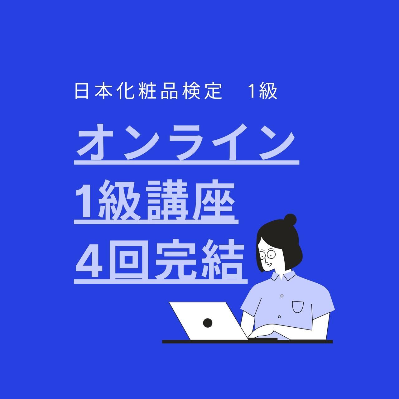 【オンライン東京校】お家でゆっくり4回×90分完結:1級日本化粧品検定試験対策講座