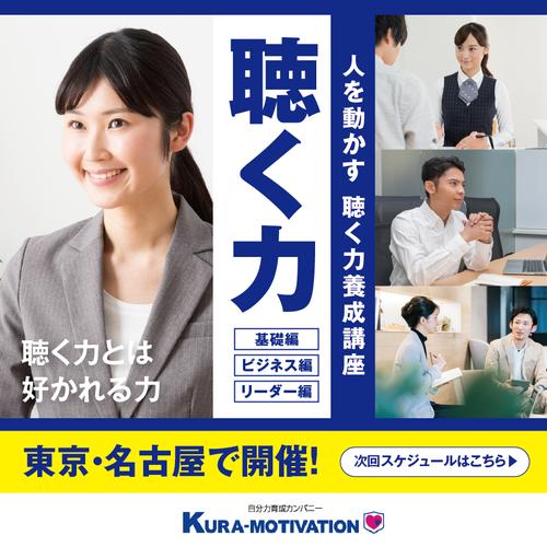 【東京】聴く力【基礎編・ビジネス・リーダー】人を動かす聴く力