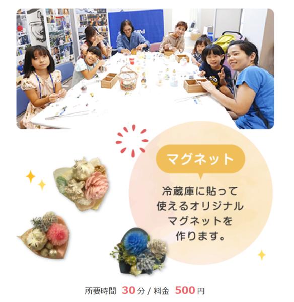マグネット作りワークショップ(7/6・7/7 宮古島会場)