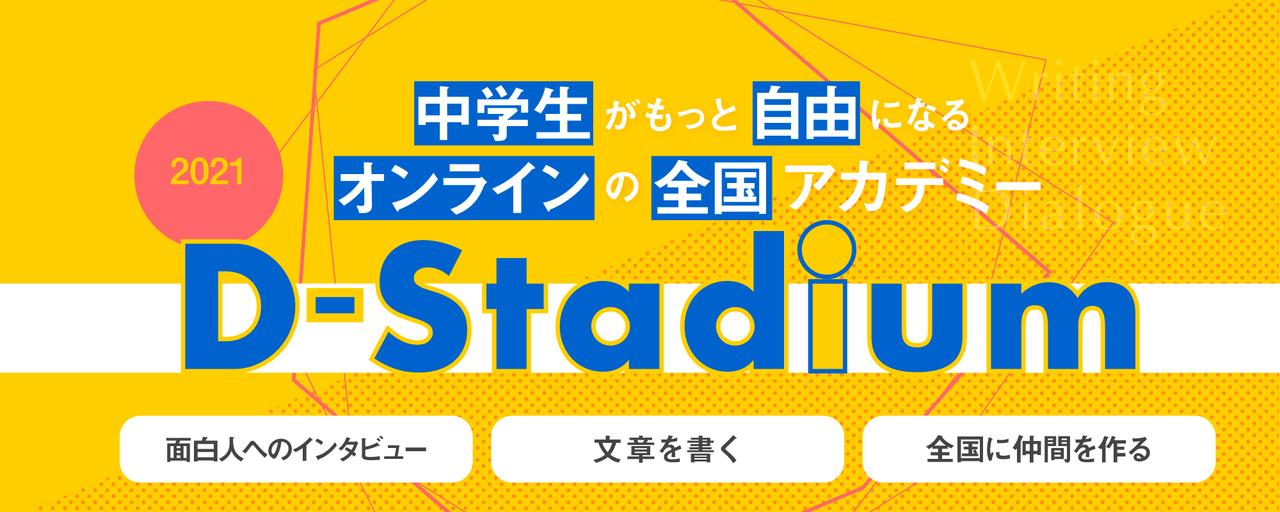 個別申込み用【2021年10月開講】D-Stadium 中学生がもっと自由になるオンラインの全国アカデミー