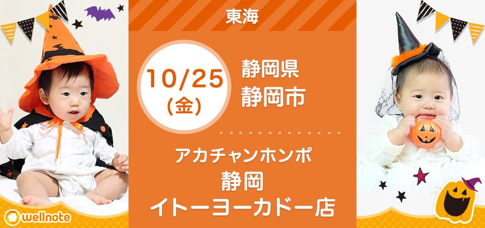 10月25日(金)アカチャンホンポ 静岡イトーヨーカドー店【無料】親子撮影会&ライフプラン相談会