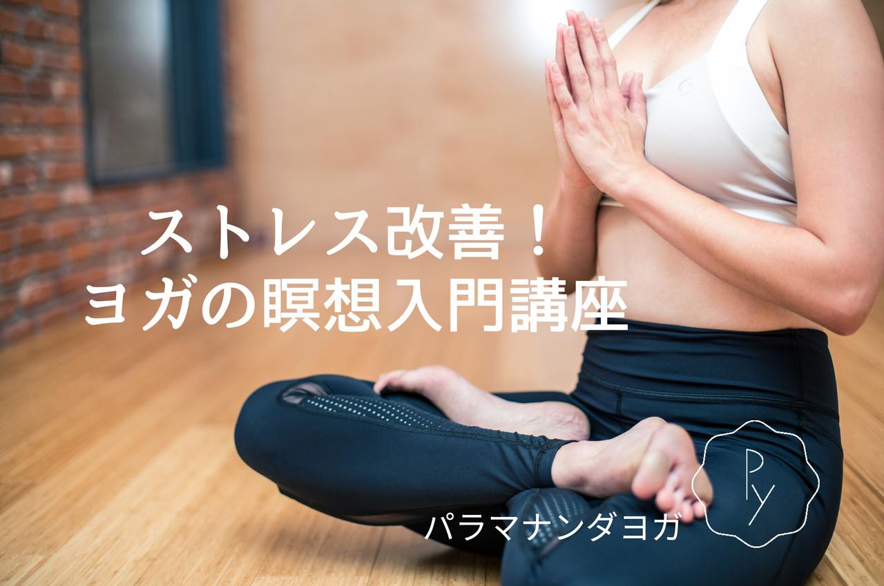 🌺ヨガの瞑想入門WS🌺