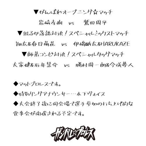 頑張れプロレス<がんばれオレンジ☆ロード2019>