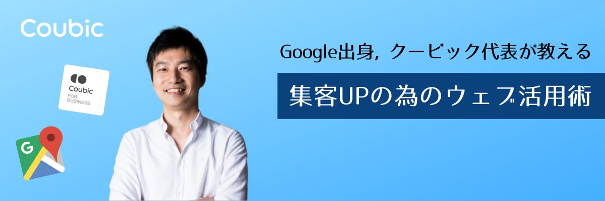 【参加無料】Google 出身者が教える、集客 UP の為のウェブ活用セミナー
