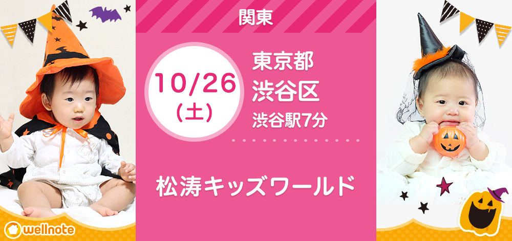 10月26日(土)松涛キッズワールド【無料】親子撮影会&ライフプラン相談会