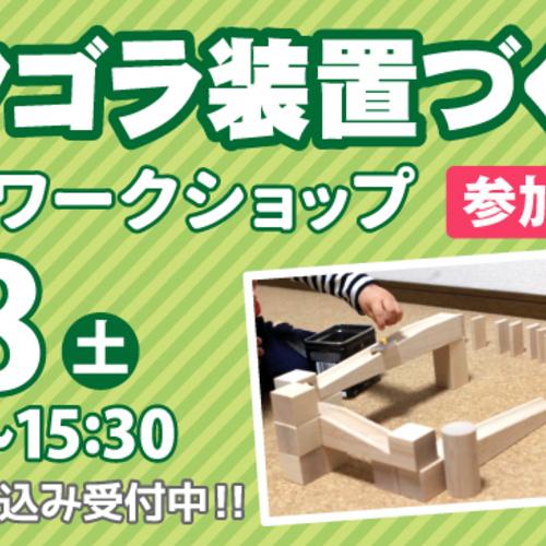 【6/8(土) 西立川校】ピタゴラ装置をつくろう!工作ワークショップ