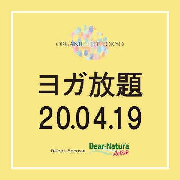 [19P0]4/19(日)ヨガがたっぷりたのしめる『ヨガ放題』