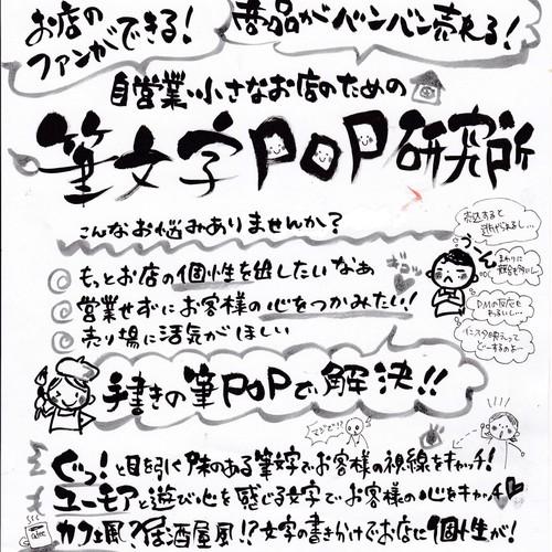 東京:筆文字POP研究所