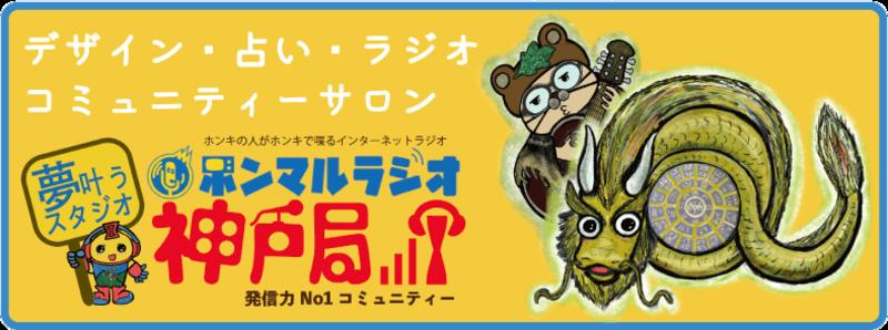 ホンマルラジオ神戸局・占いサロン