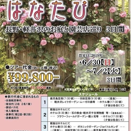 はなたび 長野・軽井沢のお庭と園芸店巡り 3日間の旅