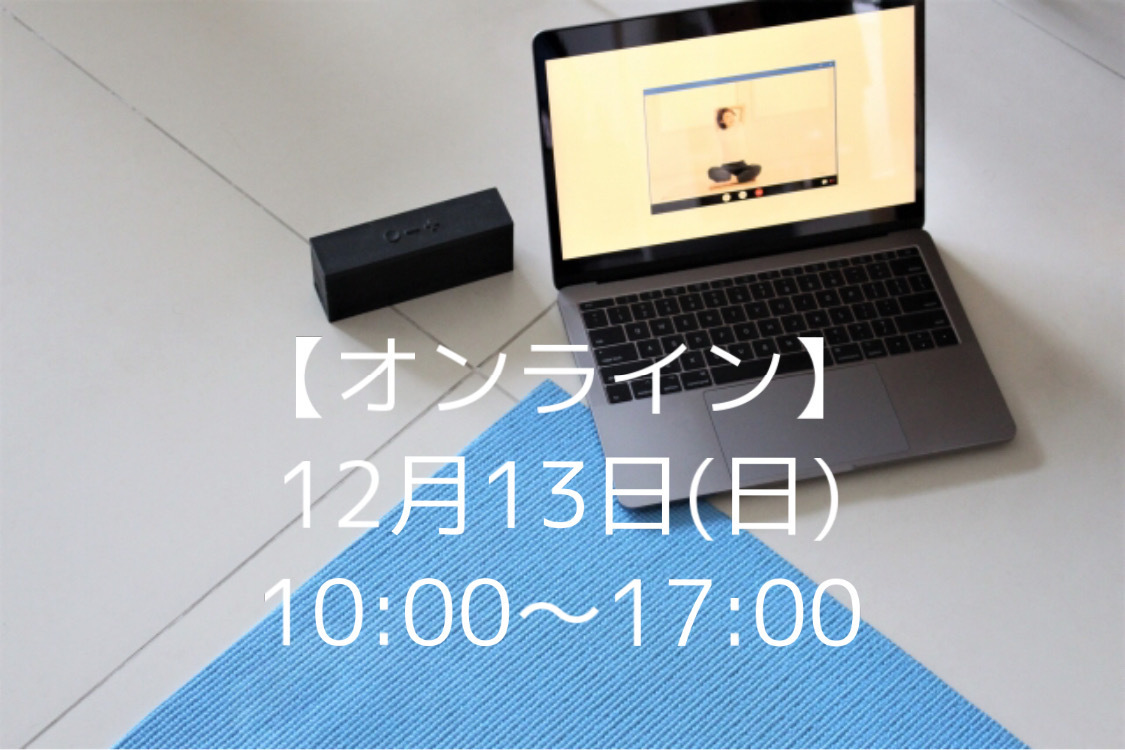 2020.12.13【東京(オンライン講座)】乳がんヨガ指導者養成講座
