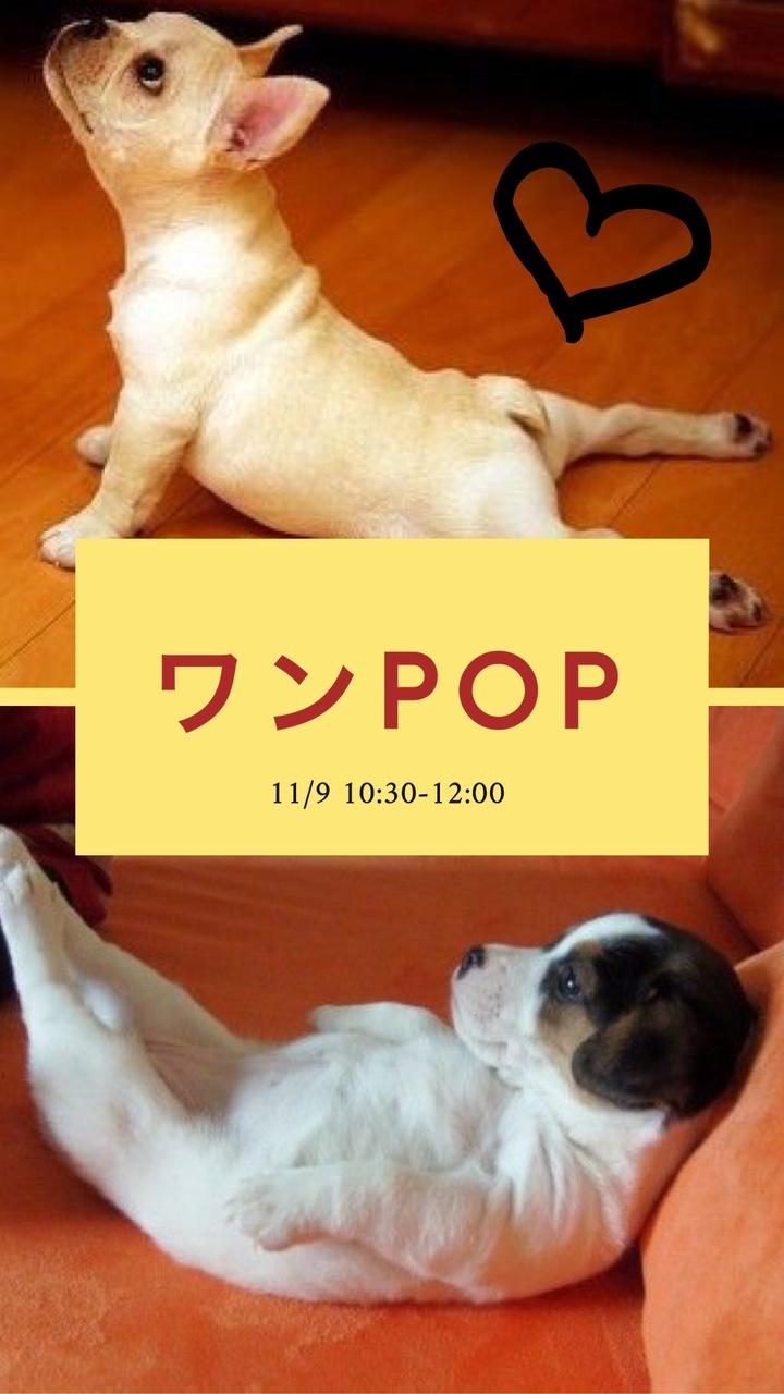 🐕 ワンPOP 《 DOG X POP + PICNIC 》