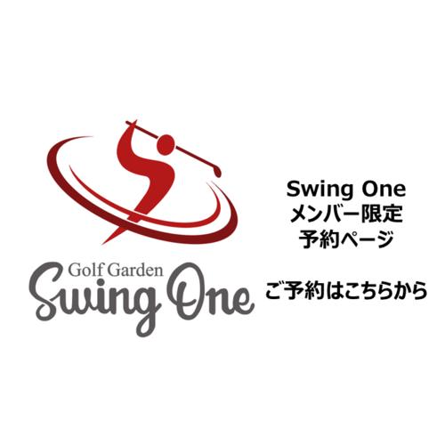 "Golf Garden ""Swing One"""