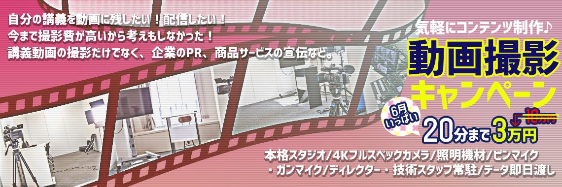 【期間限定】カスタム動画配信サービス始めました!