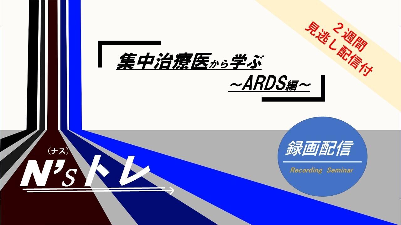 【録画配信】N❜sトレ(ナストレ) 集中治療医から学ぶ ~ARDS編~(8/19開催)