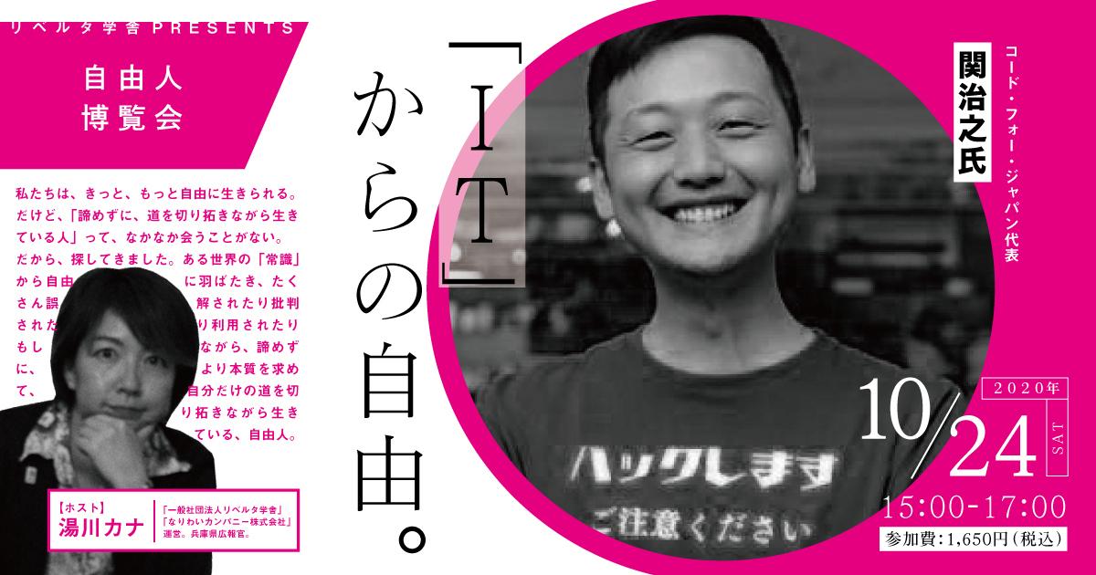 10月24日「IT」からの自由/自由人博覧会 関治之さん(コード・フォー・ジャパン代表)