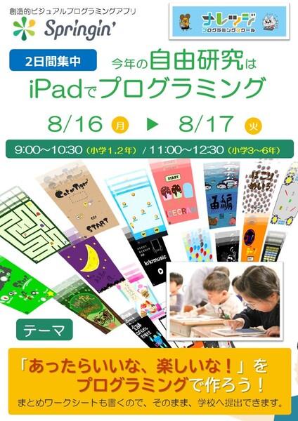 受付終了【夏休み2021】2日間集中 今年の自由研究はiPadでプログラミング!~発表スライドも作ろう~