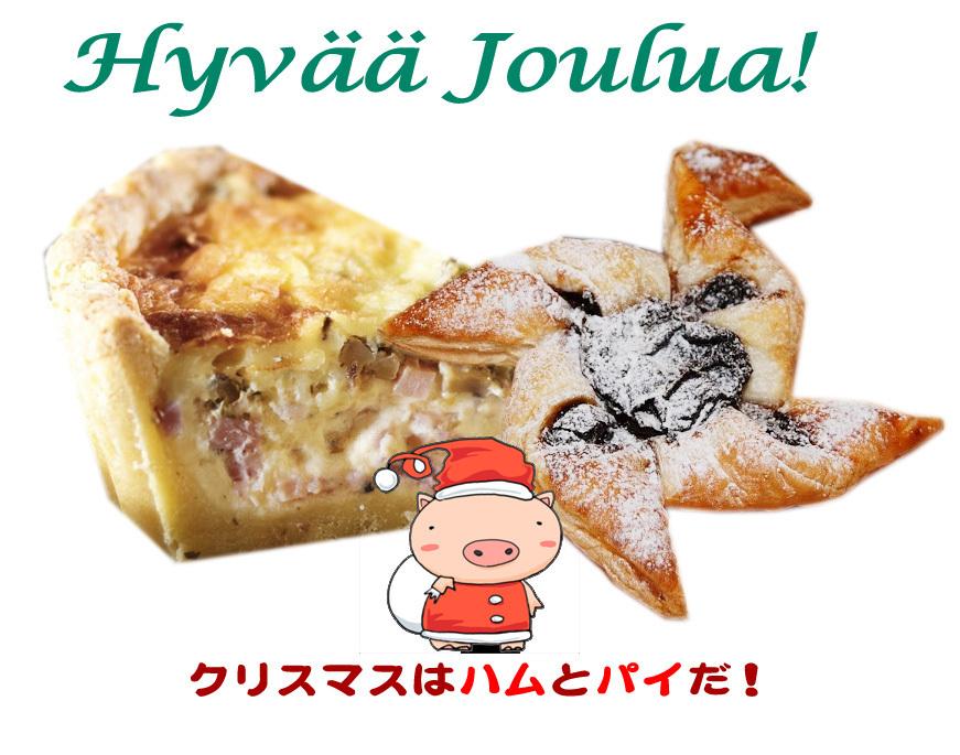 【12/1(日)・14(土)   開催】フィンランド料理研究会・プロ12月