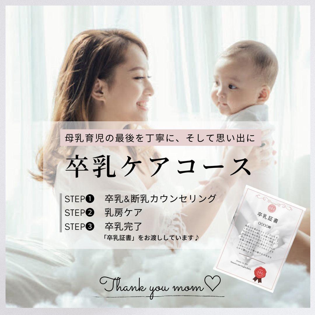 【まずはお電話にて】卒乳相談&卒乳ケアコース
