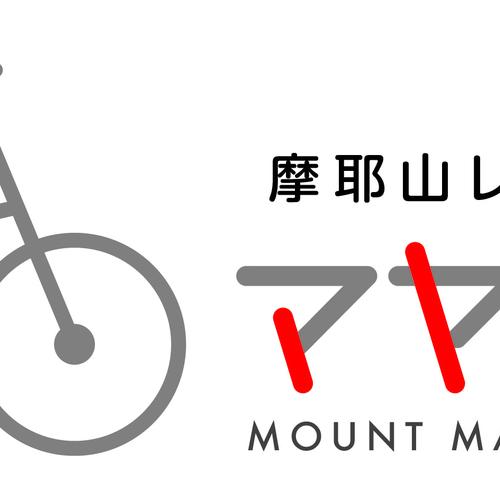 摩耶山レンタサイクル「マヤチャリ」予約サイト