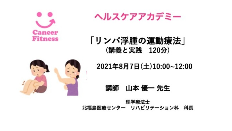 (非会員用募集)リンパ浮腫の運動療法 講座  8月7日(土) 10:00〜12:00 山本優一先生
