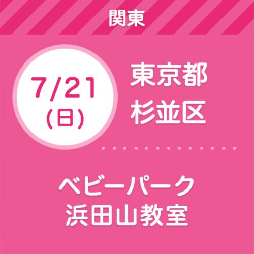 7月21日(日)ベビーパーク 浜田山教室【無料】親子撮影会&ライフプラン相談会