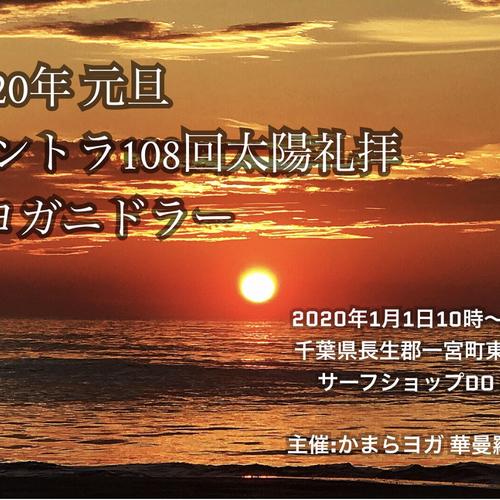 2020年元旦マントラ108回太陽礼拝&ヨガニドラー