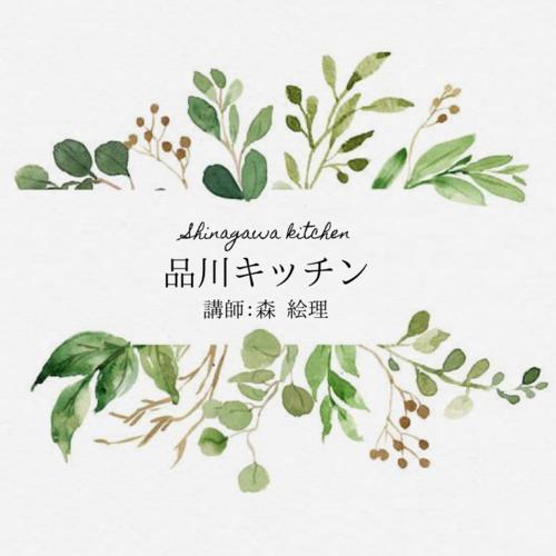 【品川キッチン】11月予約開始