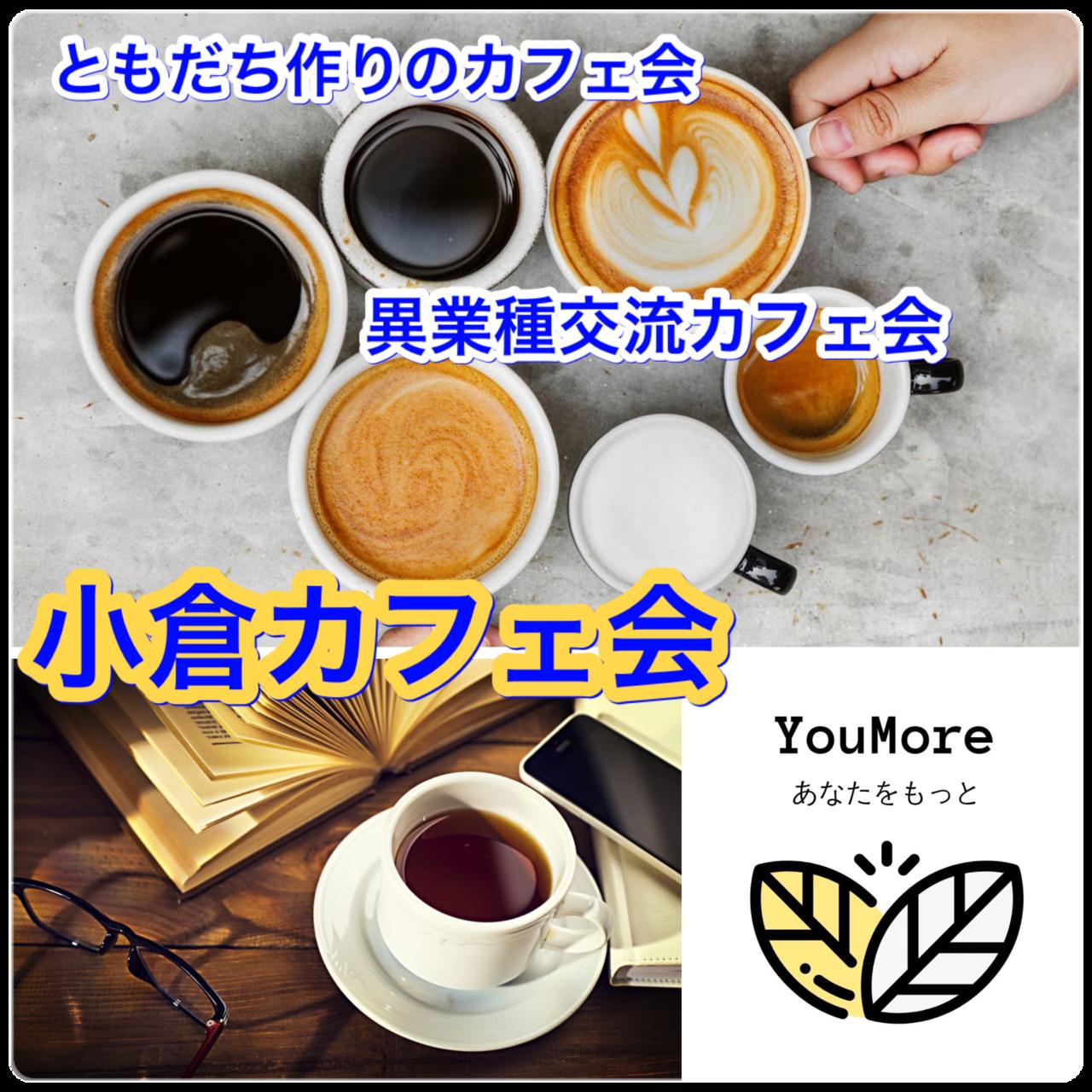 小倉カフェ会