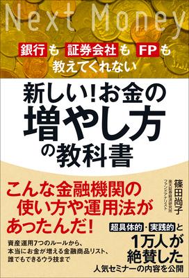 篠田尚子「増やして貯める お金の整理術」