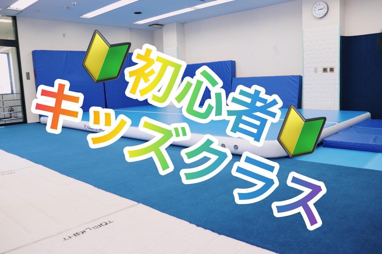 🔰①初心者・基礎キッズクラス『藤沢スタジオ』