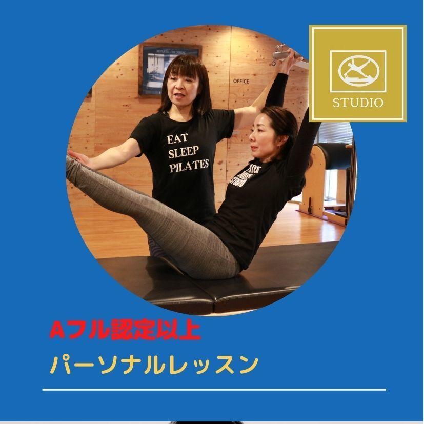 【スタジオ、オンライン受講】パーソナルレッスン スタジオインストラクター