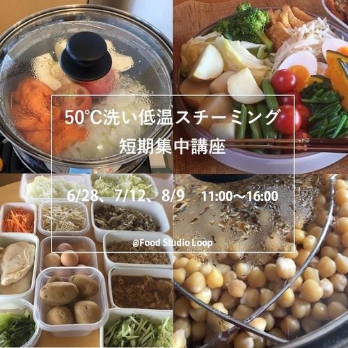 6/28、7/12、8/9 50℃洗い低温スチーミング短期集中講座 @Food Studio Loop