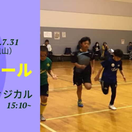夏休み開催!札幌市内短期集中スクール