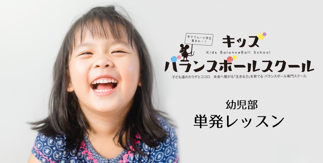 ◯【単発】バランスボール×アート×音楽 キッズバランスボールスクール 幼児部