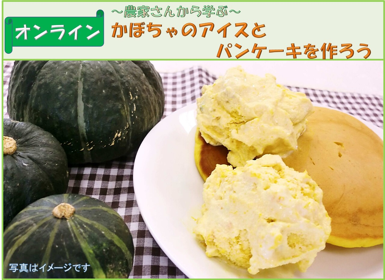 【オンライン】~農家さんから学ぶ~かぼちゃのアイスとパンケーキを作ろう