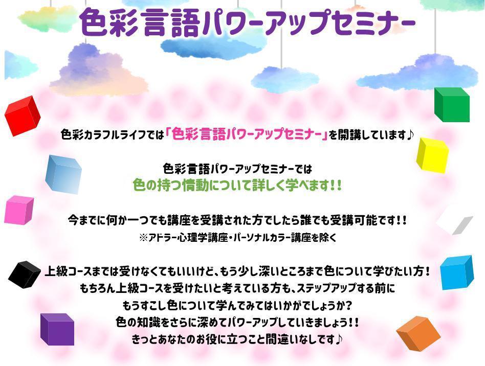 【2019年11月14日(木)開催】色彩言語パワーアップセミナー
