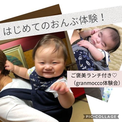 6月7日(金) はじめてのおんぶ体験!(granmocco体験会@神楽坂・飯田橋)