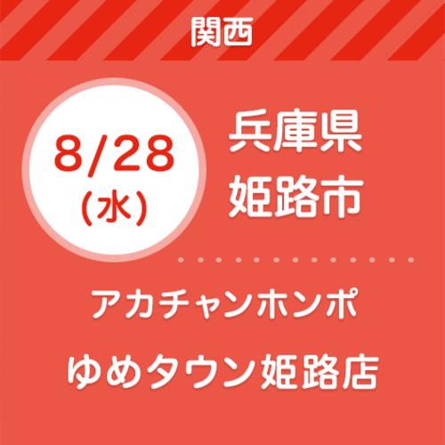 8月28日(水)アカチャンホンポ ゆめタウン姫路店【無料】親子撮影会&ライフプラン相談会