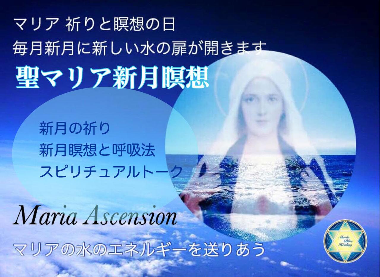 マリア新月瞑想 Holy Mary's meditation on  the New Moon