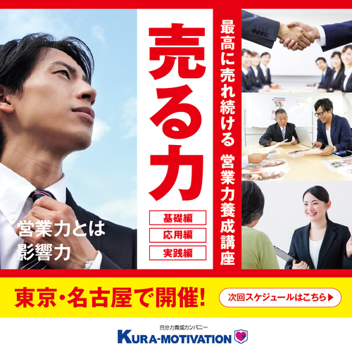 【東京】売る力【基礎編・応用編・実践編】