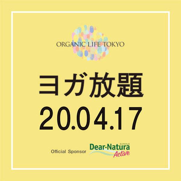[17P0]4/17(金)ヨガがたっぷりたのしめる『ヨガ放題』