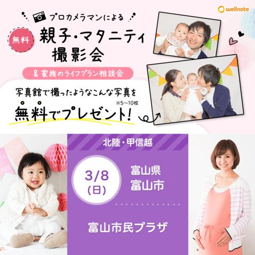 3月8日(日)富山市民プラザ【無料】親子撮影会&ライフプラン相談会