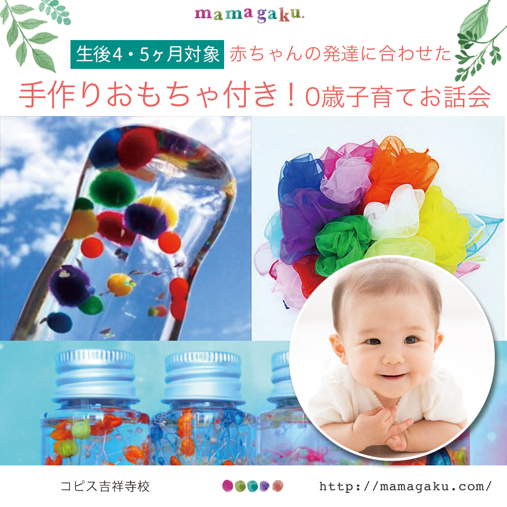 【NEW!】(生後4・5ヶ月対象) 赤ちゃんの発達に合わせた手作りおもちゃ付き!0歳お話会
